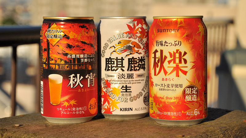 Japanese autumn special happoshu beers