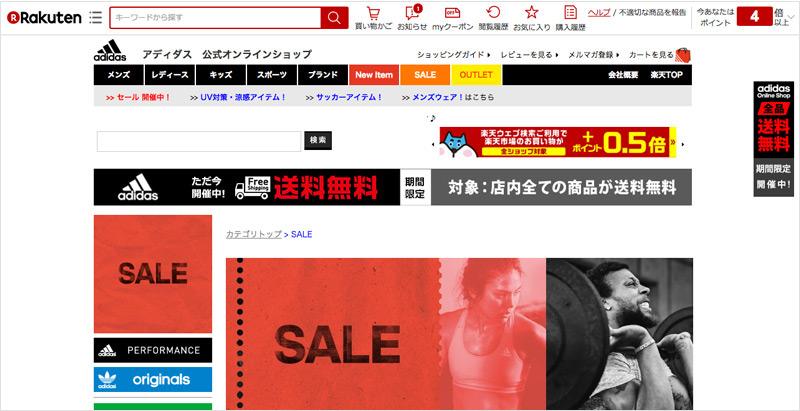 The Adidas e-commerce store on Rakuten Japan