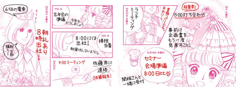 morning-garden-manga-sample