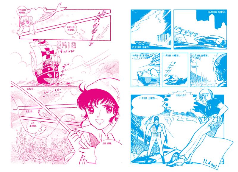morning garden manga spread